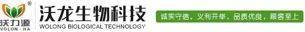 包頭市(shi)沃龍生物科技有限(xian)公司(si)