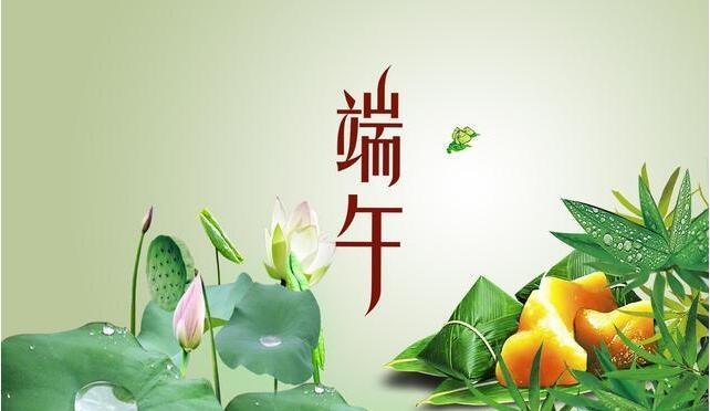腐殖酸批發廠家恭祝(zhu)全(quan)國人民端(duan)午節安康